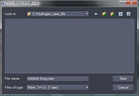 ハイドロジェン ソングのエクスポートフォルダファイル入力