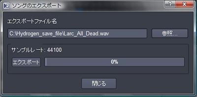 WAVEエクスポートファイル名入力画面