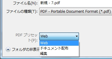 Corel PHOTO-PAINT PDF解像度の選択