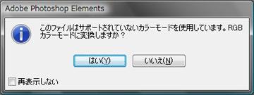 ps_elements_cmyk_open