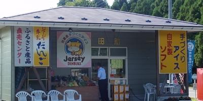 ジャージー牛乳ソフトクリーム