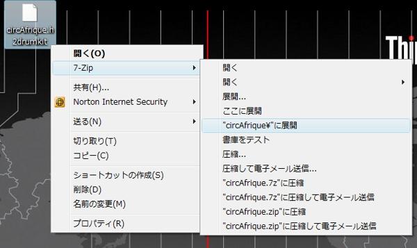 7-Zipでのドラムキットファイルの展開
