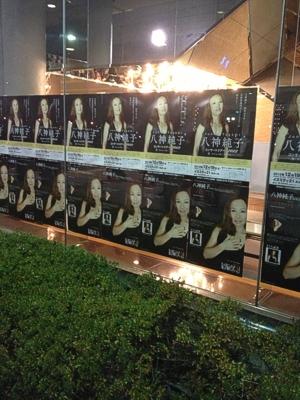 八神純子コンサートツアー2012仙台イズミティー21