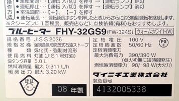 dainichi fhy-32gs9 spec