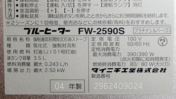 dainichi fw-2590s spec