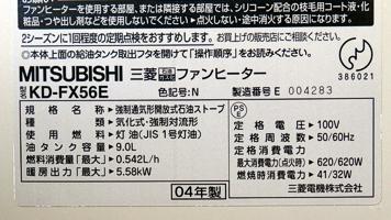 mitsubishi kd-fx56e spec