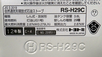 toyotomi rs-h29c spec