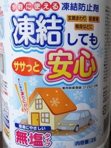 PETボトル入り無塩タイプ凍結防止剤ラベル