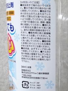 PETボトル入り無塩タイプ凍結防止剤注意書き