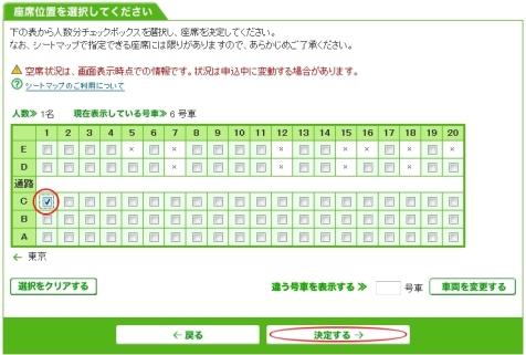 座席位置選択