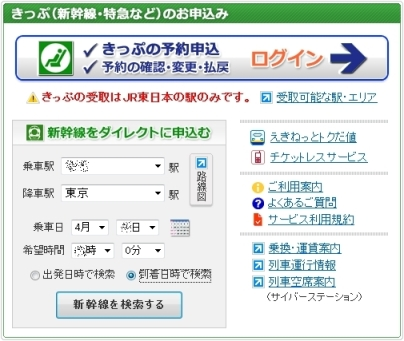 新幹線を検索する