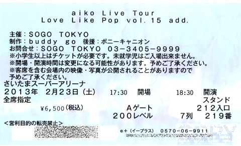20130223aiko live ticket
