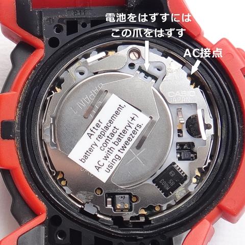 CASIO G-SHOCK DWX-100 Battery交換説明