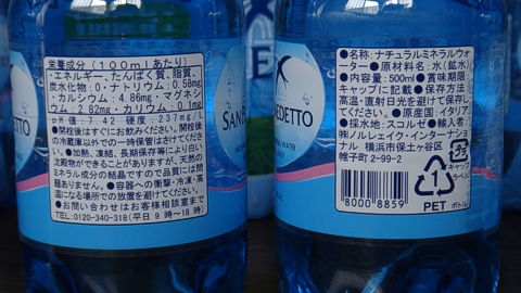 SANBENEDETTO 500mL 栄養成分