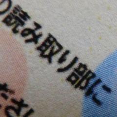 eチケット ネットプリント印字品質