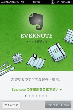 Evernote iPhone application