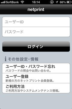 netprint login