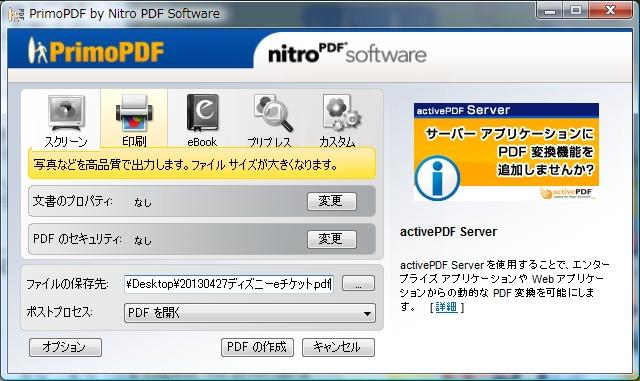 primo PDF印刷