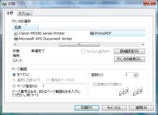 印刷ボタンを押して、PrimoPDFが ... : pdfファイル 印刷 コンビニ : 印刷