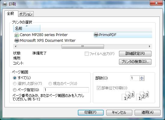 プリンタの選択primo PDF