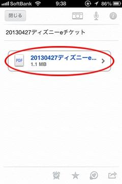 TDResort e ticket netprint evernote