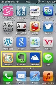 TDResort e ticket netprint iPhone4s