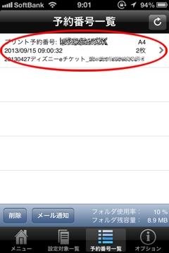TDResort e ticket netprint reservation table
