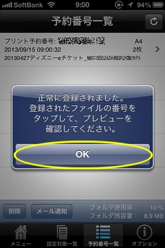 TDResort e ticket netprint reservation