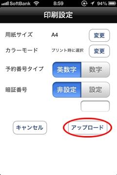 TDResort e ticket netprint upload