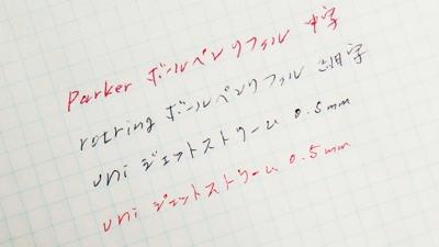 替芯の違いによる書き味の比較