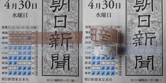 優肌絆スキンカラーと他社白色絆創膏による新聞紙貼付剥離比較(左:貼付時、右:20分後に剥離)
