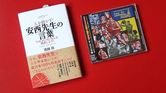 SLAMDUNK BOOKS and Music CD