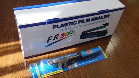 インパルスシーラーと簡易型シール機 包装