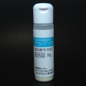 コロプラスト ブラバパウダー試供品