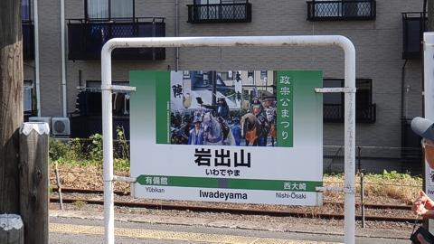 岩出山駅の駅名表示板