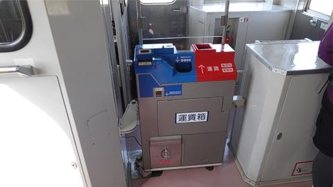 陸羽東線の運賃箱