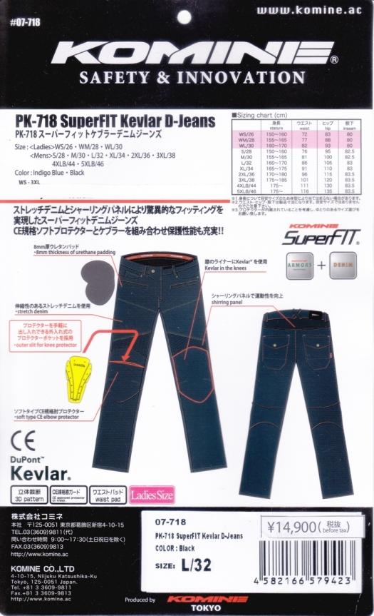KOMINE PK-718 SuperFIT Kevlar D-Jeans Tag