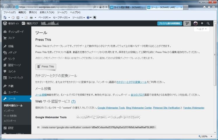 wordpressWebサイト認証サービス(クリックすると別タブで拡大表示)