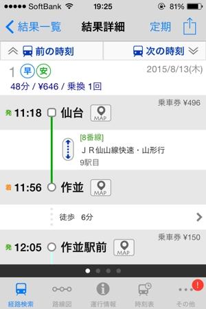 駅すぱあと検索画面1