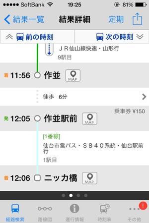 駅すぱあと検索画面2