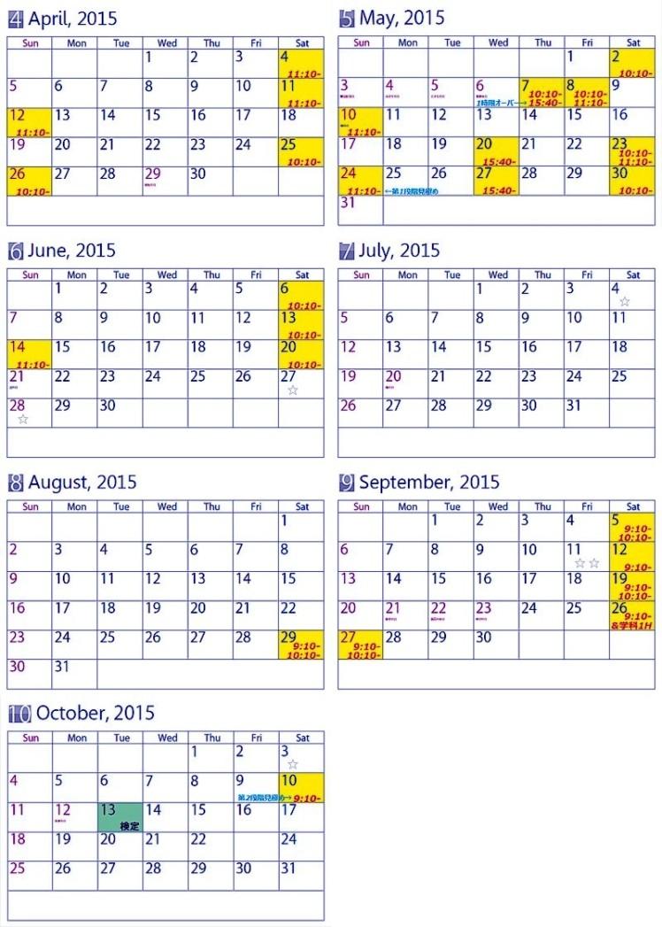 2015年KenUの大型自動二輪教習実績カレンダー(クリックすると別タブで拡大表示)