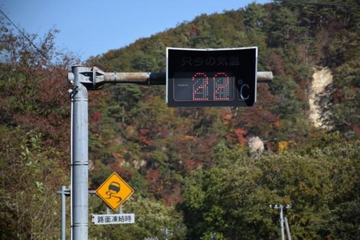 鳴子峡道路温度22℃表示 2015年10月18日