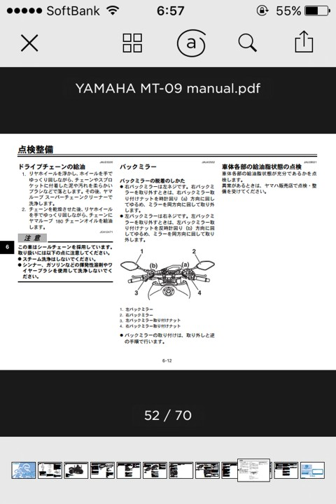 ヤマハMT-09取扱説明書
