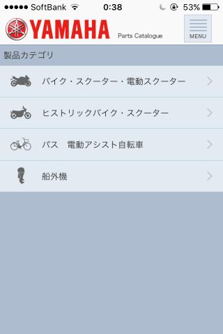 アプリの起動画面