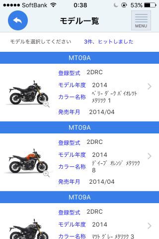 モデルの選択画面