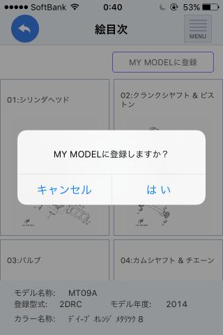 マイモデル登録画面