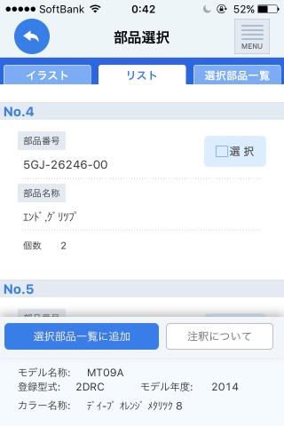 部品選択リスト画面