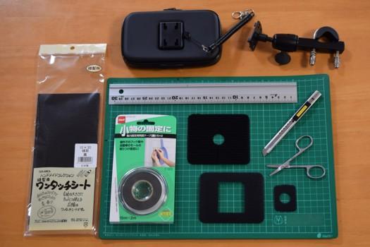 バーマウントホルダー落下防止対策用マジックテープ作成材料