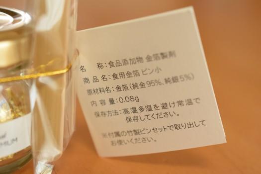 食用金箔原材料表示