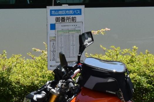 花山御番所前バス停